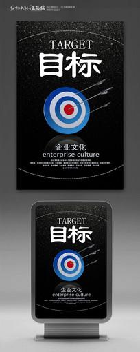 黑色大气企业文化之目标展板