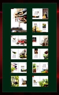 红酒画册设计模板