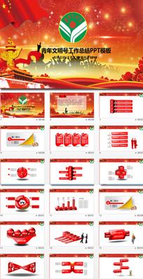 红色动态创建青年文明号PPT模板