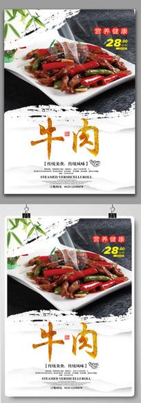 红烧牛肉美食海报设计
