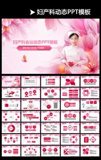 护士护理专用医疗护士护理PPT动态模板