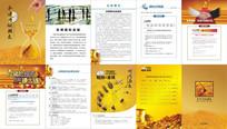 简洁大气的金融画册宣传手册