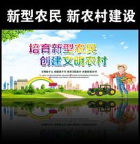 建设新农村宣传海报背景