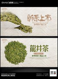 简约创意茶叶宣传海报设计