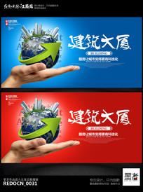 简约创意建筑地产公司宣传海报设计