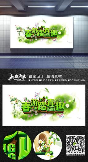 简约春游踏青宣传海报
