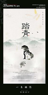 简约清明节宣传海报设计PSD