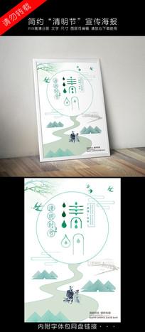 简约清明节宣传海报设计