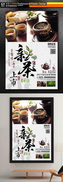 简约新茶上市促销宣传海报设计
