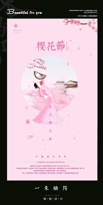 简约樱花节海报设计