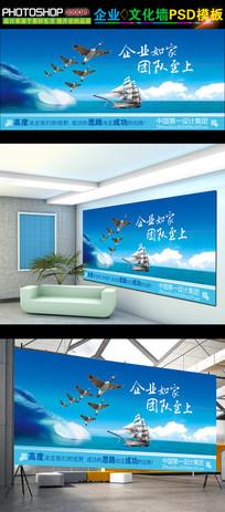 蓝色大海帆船海浪企业文化墙展板