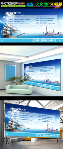 蓝色大海企业形象墙展板