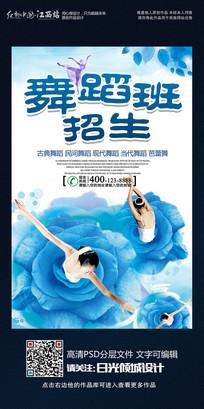 蓝色大气舞蹈班招生海报