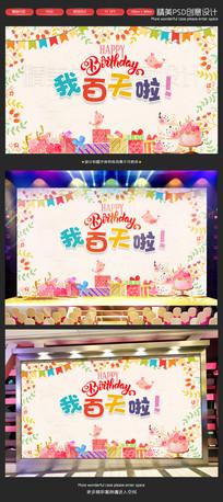 礼物生日蛋糕宝宝生日派对百天宴展板
