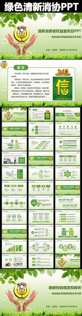 绿色清新简洁消费者权益保护日动态PPT