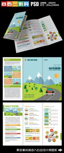 旅行风景宣传单三折页设计模板