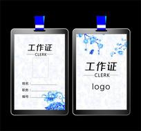 青花瓷工作证设计