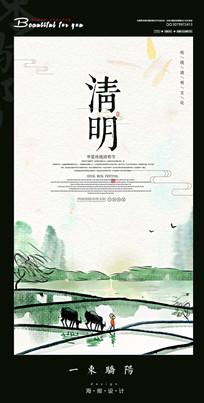 清明节宣传海报设计PSD