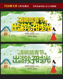 清明踏青节宣传海报背景