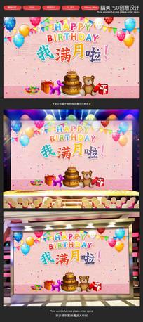 清新气球小熊宝宝生日派对满月宴展板