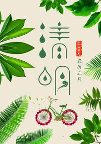 清新唯美清明节海报设计