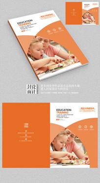 亲子娱乐儿童活动中心宣传册封面