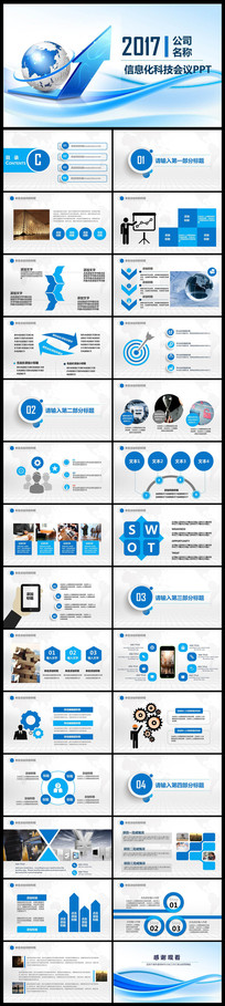 企业管理信息化系统平台建设PPT