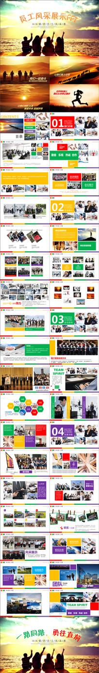 企业年终年会表彰员工风采活动展板ppt模板