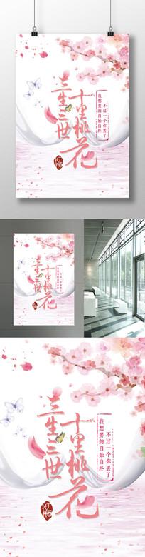 三生三世十里桃花桃花节海报