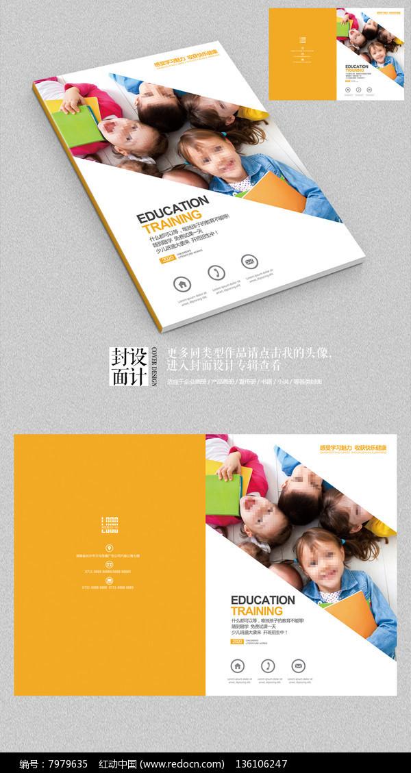 原创设计稿 画册设计/书籍/菜谱 封面设计 少儿培训学校宣传册封面图片