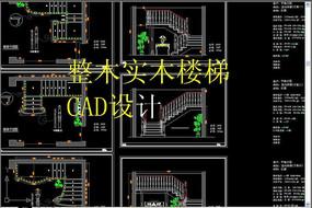 实木楼梯CAD
