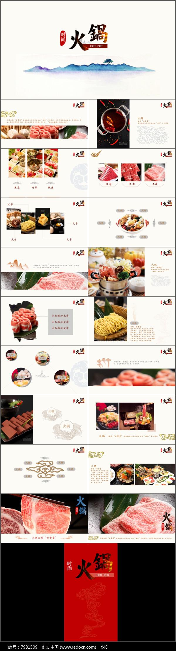 时尚餐饮火锅品牌宣传介绍动态PPT模板图片