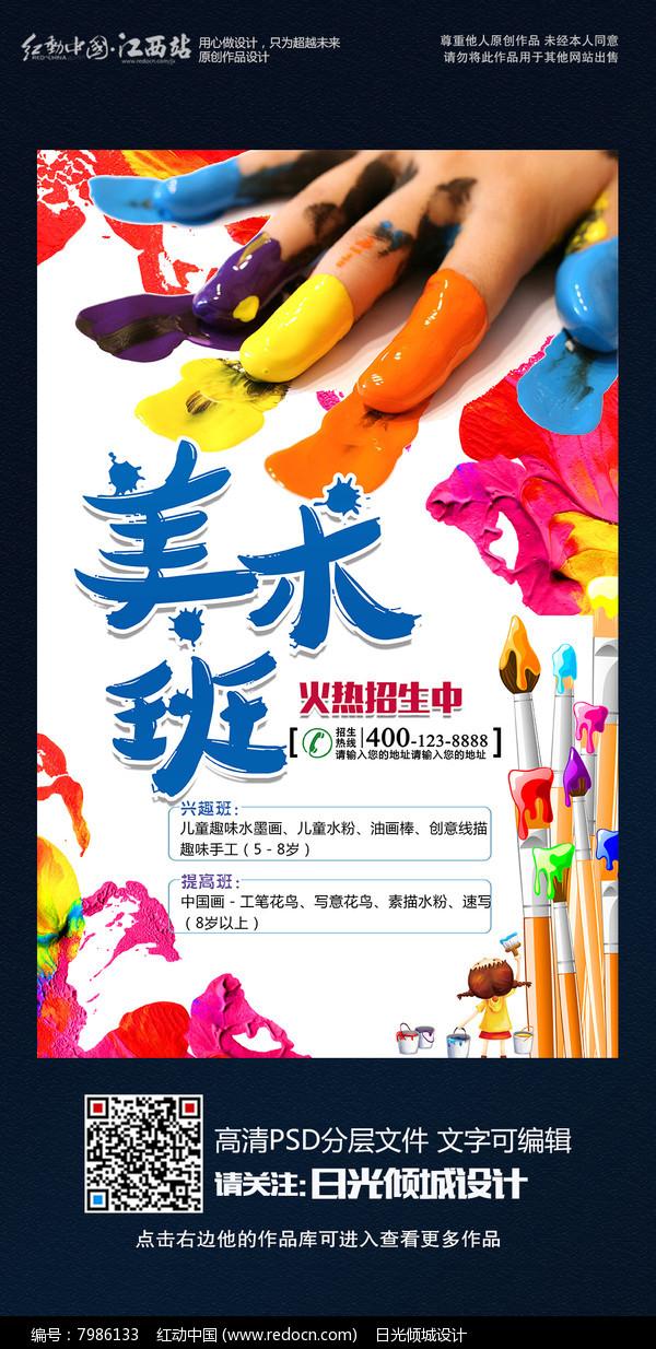 时尚大气炫彩美术班招生海报