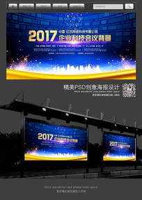 时尚大气科技会议背景展板