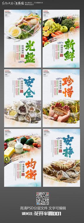 食堂文化标语海报设计