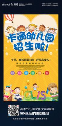时尚大气幼儿园招生海报