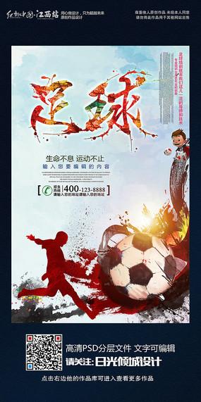 时尚大气足球运动海报