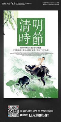 时尚水彩传统清明节踏青海报