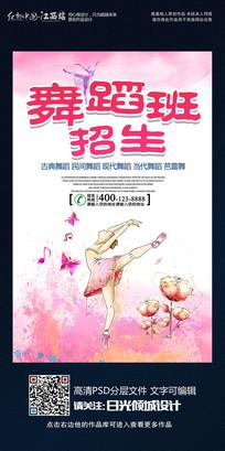 时尚水彩大气舞蹈班招生海报