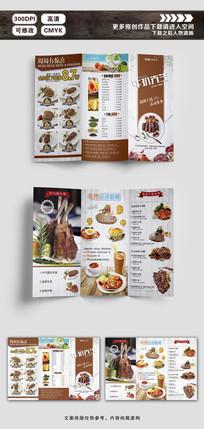 时尚西餐牛扒美食三折页菜牌