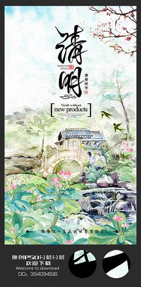 手绘插画中国风清明节唯美海报