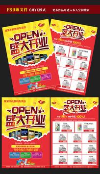 手机店盛大开业宣传单广告