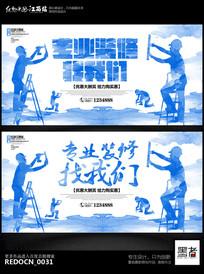 水彩创意装修公司宣传海报设计