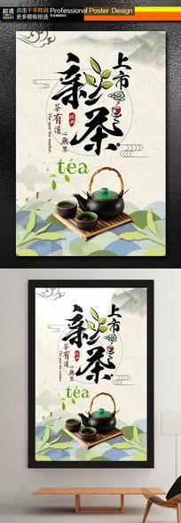 水墨新茶上市促销宣传海报设计