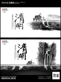 水墨意境清明节宣传海报设计