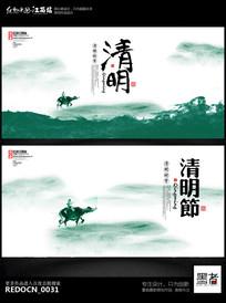 水墨中国风意境清明节宣传海报设计