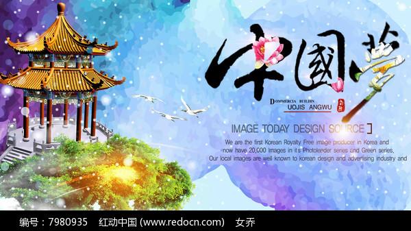 水墨中国梦中国风海报图片