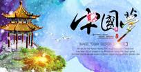 水墨中国梦中国风海报