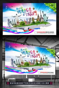说走就走的旅行旅游宣传海报模板设计