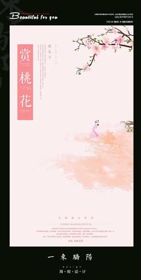 桃花节宣传海报设计PSD